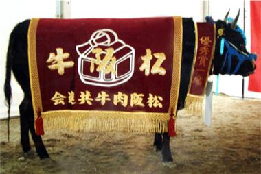 写真:優秀賞を受賞した松阪牛
