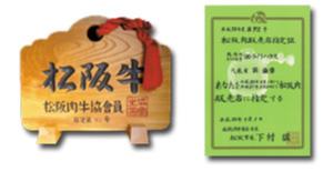 写真:松阪肉牛協会会員証
