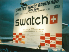 写真:世界プロサーフィン選手権アジアツアープロデュース