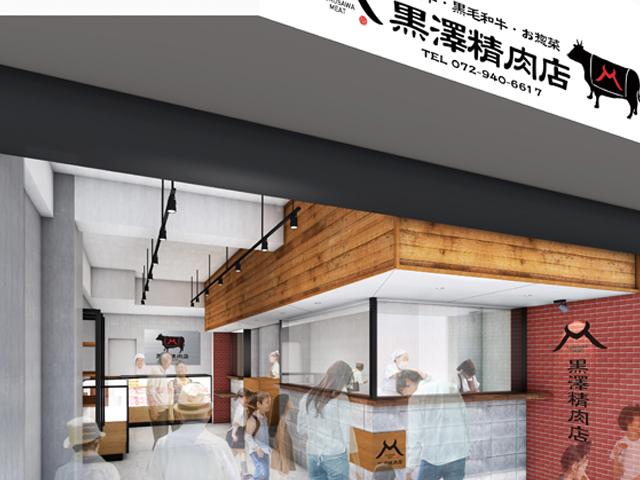 黒澤精肉店